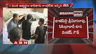 TS Polls: TDP Submits 19 candidates list to Cong..