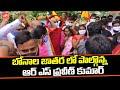Ex-IPS RS Praveen Kumar Participated In Bonalu Celebrations | RS Praveen Kumar Karimnagar | YOYO TV