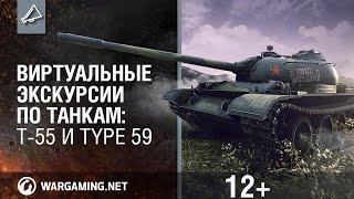 Виртуальные экскурсии по танкам: T-55 и Type 59