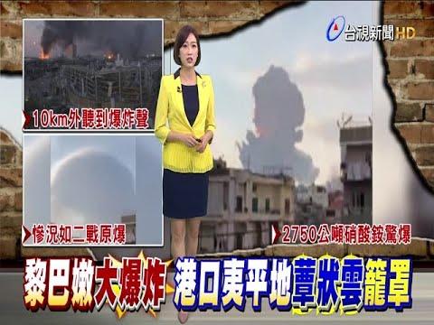 黎巴嫩首都驚天大爆炸港口炸成平地78死