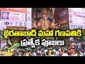 Huge Rush Of Devotees At Khairatabad  Panchamuga Rudra Mukha Maha Ganapathy | T News