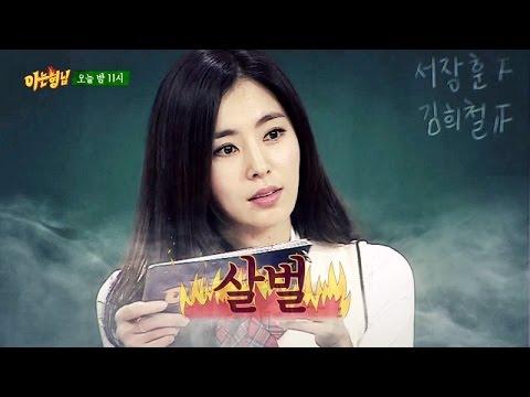 [선공개] 한채아(Han Chaea), 막장드립에 결국 폭발