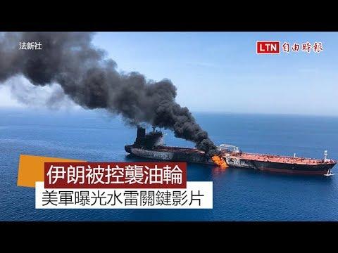 伊朗被控水雷攻擊2油輪 美軍關鍵影片曝光