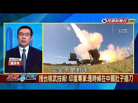 【政經看民視】中國武嚇台灣? 曹長青打臉「七大理由 中共不敢開戰」