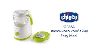 Chicco Easy meal (07656.00)