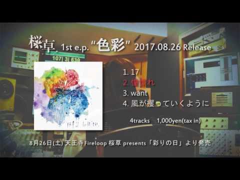 AOI MOMENT [ex.桜草] 1st e.p.「色彩」Trailer / 2017.08.26 Release