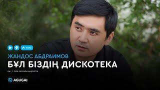 Жандос Абдраимов - Бұл біздің дискотека (аудио)