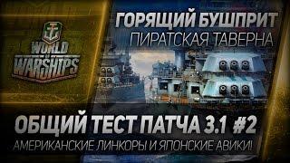 Таверна Горящий Бушприт #16: Общий тест обновления 3.1 в ЗБТ World of Warships. Ч. 2