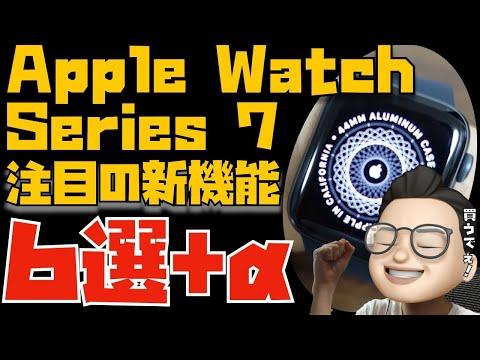 絶対買う!Apple Watch Series 7の新機能6選+α【デザイン変更はデマでした...】
