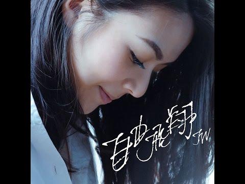 JW 王灝兒 - 自由飛翔 Official Music Video