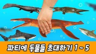 한국어ㅣ우리집 파티에 해양동물 초대하기 1~5화 풀버전, 공룡과 해양동물 이름공부,  어린이 만화ㅣ꼬꼬스토이