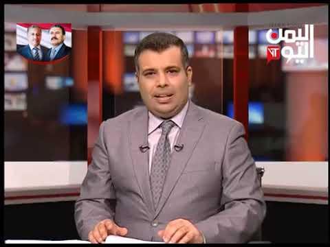 قناة اليمن اليوم - نشرة الثامنة والنصف 15-06-2019