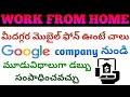 ఇంట్లోనే ఉంటూ డబ్బులు సంపాదించడం ఎలా || work from home || business ideas in telugu || business