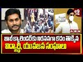 Students Unions And Political Parties Take Out Protest Against Jaganna Job Calender   ABN Telugu