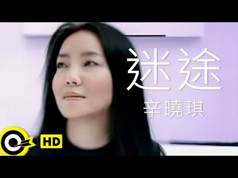 辛曉琪 Winnie Hsin【迷途】Official Music Video