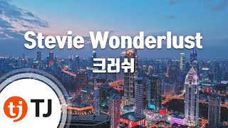 [[TJ노래방] Stevie Wonderlust - 크러쉬(With Band Wonderlust) / TJ Karaoke