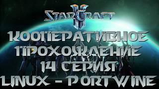 "StarCraft 2: Кооператив - 14 серия ""Свонн"" (StarCraft 2: Сooperative - Linux PortWine)"
