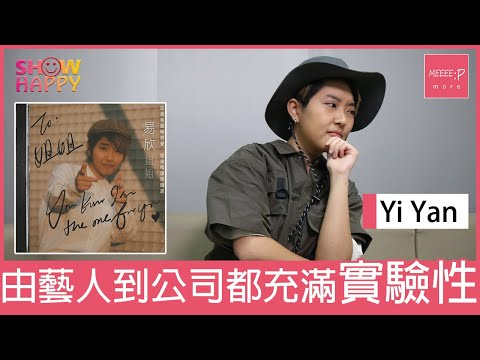 Yi Yan將日記寫成《姐姐》  由藝人到公司都充滿實驗性