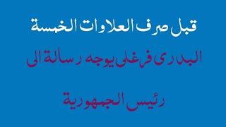 انفراد لأصحاب المعاشات: نص رسالة البدري فرغلي لرئ ...