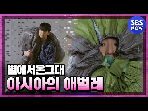 SBS [별에서온그대] - 아시아의 애벌레