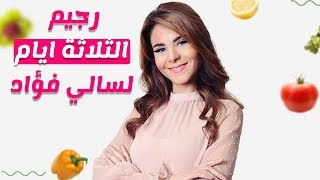 رجيم الثلاث ايام لسالي فؤاد للتخسيس ولانقاص الوزن     -