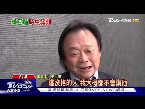 """黨內互打! 王世堅嗆王浩宇""""不評論沒格的人"""""""