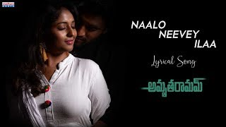 Naalo Neevey Ilaa Lyrical Song