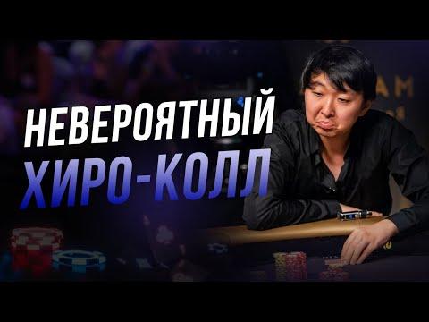 Бриллиантовый хиро-колл на Triton Poker Series | ЖИВОЙ ПОКЕР