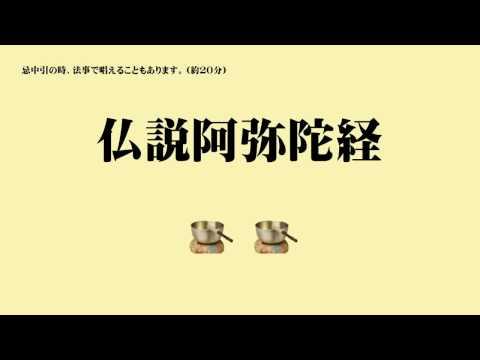 仏説阿弥陀経