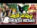 పెట్రో పెంపుపై కాంగ్రెస్ నిరసన Live | Congress Protest Against Fuel Price Hike Live | hmtv News
