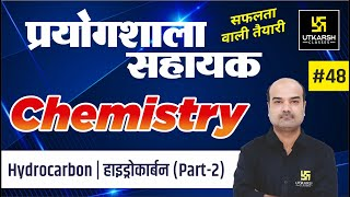 Hydrocarbon (Part-2) | हाइड्रोकार्बन | Chemistry Class-48 | For L.A. | By Dr. Mahendra Singh Sir