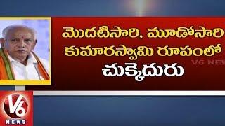 Yeddyurappa Resigns As Karnataka CM For The Third Time | Special Report | V6 News