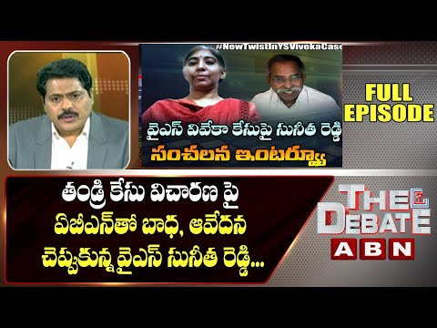 YS Sunitha Reddy first exclusive interview on life threat letter: YS Viveka case- The Debate