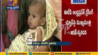 CM Jagan Responds on ETV Story; Orders Emergency Treatment..