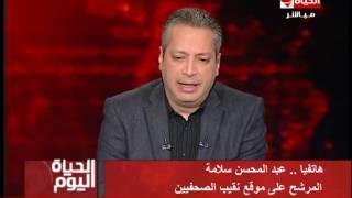 الحياة اليوم - إنتخابات نقابة الصحفيين ... 7 مرشحين للنقيب و 73 ...