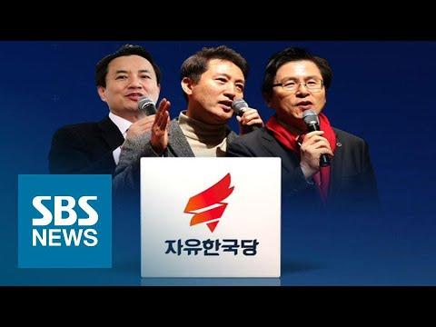 결국 황 vs 오 vs 김?…한국당 전당대회 후보등록 시작 / SBS / 주영진의 뉴스브리핑