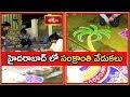 హైదరాబాద్ లో సంక్రాంతి వేడుకలు | Makara Sankranthi 2020 Celebrations in Hyderabad | Bhakthi TV