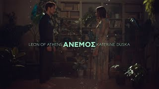 ANEMOΣ - Leon of Athens, Katerine Duska