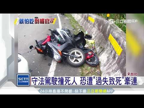 守法駕駛撞死人 恐遭「過失致死」牽連|三立新聞台
