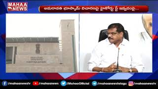 Minister Botsa reacts on High Court stay on Amaravati land..