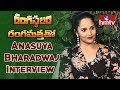 Rangasthalam: Anasuya Special Interview