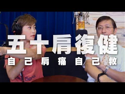 '19.08.28【名醫On Call】武俊傑醫師談「五十肩復健!自己肩痛自己救!」