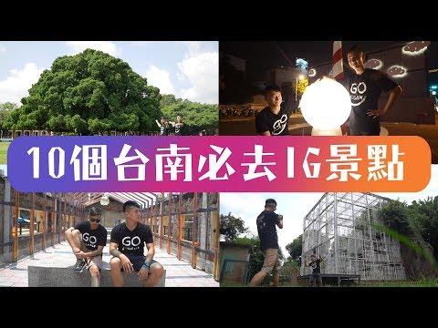 台南10個IG熱門打卡景點