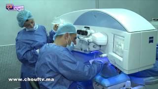بالفيديو..تطور كبير في علاج العيون بالمغرب..تقنية اللازيك تًغنيكم عن النظارات..عملية بسيطة بتكلفة قليلة   |   روبورتاج