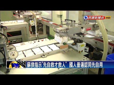 口罩禁出口 馬:可衡量  石明謹:台灣需求緊張-民視新聞