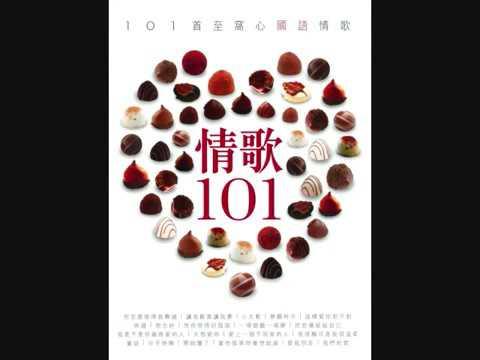 Love Songs. 情歌 101 101首至窩心國語情歌 (Pt.1)