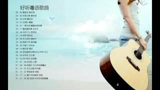 好听粤语歌曲