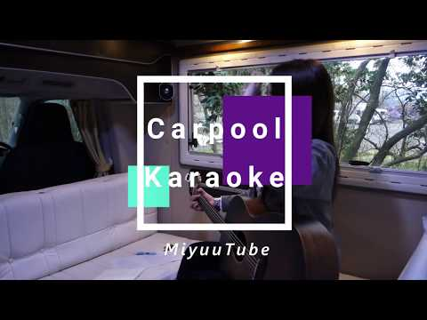 Carpool Karaoke:『Until the rain stops』