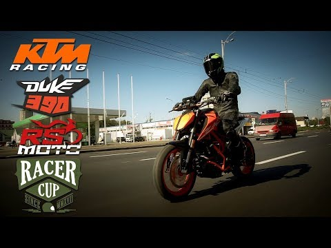 Racer Cup: гонка на KTM Duke 390