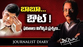 Journalist Diary: YS Jagan In, Chandrababu Out; Pawan Kal..